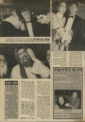 העולם הזה - גליון 2702 - 14 ביוני 1989 - עמוד 17 | כאשר שימש ככתב מוניציפאלי, ליווה את שר־הפנים אריה דרעי בסיורו בתל־אביב.