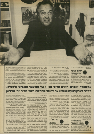 העולם הזה - גליון 2702 - 14 ביוני 1989 - עמוד 45 | הפוליטיקה של גורבאצ׳וב יוסדה על־ידי אנדרופוב, שהיה תלמידו הנאמן של סטאלין. זינובייב מכיר את כל הסובבים את גורבא־צ׳וב. … גם סטאלין התחיל בבחירות חופשיות־כביכול
