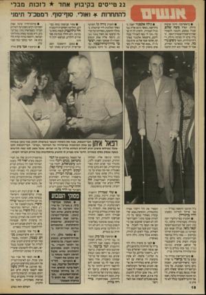 העולם הזה - גליון 2703 - 21 ביוני 1989 - עמוד 18   בשני מישפטיה הגדולים האחרונים של דבורין כתובעת היא הופיעה מול עדנה ־קפלן(הסניגורית של חווה יערי) ומול יעקוב ויינרוט (הסניגור של דויד בלם).