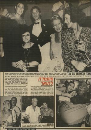 העולם הזה - גליון 2704 - 28 ביוני 1989 - עמוד 29 | בני מישפחת פילוסוף השר גד יעקבי ואשתו נלה.