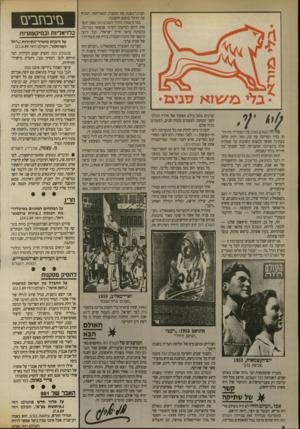 העולם הזה - גליון 2704 - 28 ביוני 1989 - עמוד 4 | טבענו אז את הסיסמה :־דופקים את השחורים!״ אמרנו שנוצרת כאן פיצצת־זמן.