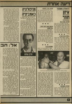 העולם הזה - גליון 2704 - 28 ביוני 1989 - עמוד 48 | אמר פעם חיים ויצמן שבכדי להיות ציוני צריך להיות משוגע.