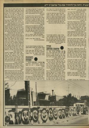העולם הזה - גליון 2704 - 28 ביוני 1989 - עמוד 7 | שכרים נמצא בידיו של נאצר. אז נשמו לרווחה. … הבעייה היתה לאתר את מיקומו של נאצר. לא התגורר נאצר בביתו, והסתתר במקום־מחבוא לא־ידוע. … כריס ג׳ורג׳ ,בביקוריו