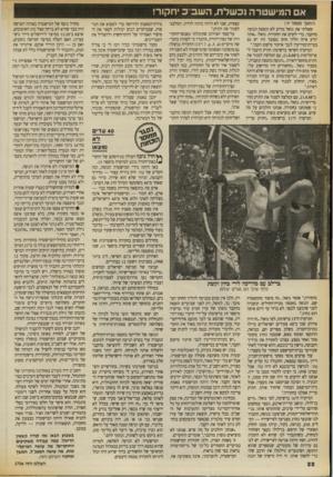 העולם הזה - גליון 2706 - 12 ביולי 1989 - עמוד 22 | להערכתי — מדובר בעוד מחדל, המלמד על רמת־תיפקוד עגומה ביותר של המישטרה. מחדלים נוספים בחקירה מישטרתית של גורם־מוות קשורים במיקרה מיספר , 11 שבו נהרג מוסטפה