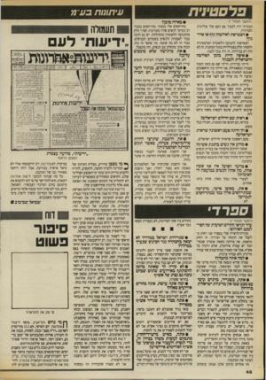 העולם הזה - גליון 2706 - 12 ביולי 1989 - עמוד 48 | בידישת־אחרונות למדו את הלקח מפרשת קו .300 עורך חדשות, אז עיתון צעיר ונמרץ, לא הכניס למערכת שיקוליו את האווירה הלאומית המתלהמת, ופירסם, תוך עקיפת הצנזורה, את