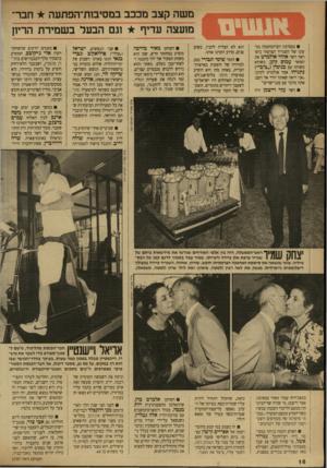 העולם הזה - גליון 2707 - 19 ביולי 1989 - עמוד 16 | מתח רב בין שר־החוץ משה ארנם לבין האלוף עמרם מיצנע, אלוף־פיקוד־המרכז ל שבועיים אחרי שהופיע בירחון עולם האשה מדור־הרכי־לות של העיתונאית שולה יריב, התנכל מישהו