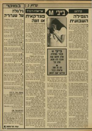 העולם הזה - גליון 2707 - 19 ביולי 1989 - עמוד 41 | עקב נגד דידה שר־התיקשורת גד יעקבי, שלח ביום הראשון מיברק לאהרון הראל, יו״ר רשות־השידור, ובו התלונן על הכתבה בנושא חב־רות־ההובלה הישראליות בניו־יורק, ששודרה