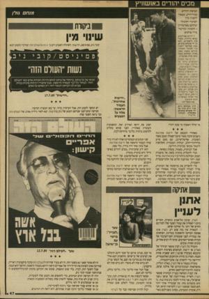 העולם הזה - גליון 2707 - 19 ביולי 1989 - עמוד 47 | עדי״ראיית סיפרו, כי קבמה ע ל יהודיס אמריקנים בראשותו של הרב אברהס וייס, גומד כיו העברי בדינרדייל, ניו״לדק, תגיעה להפגין מול הסינור באושוויץ, העיבו עיפוגי־מ ג ע