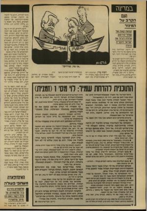 העולם הזה - גליון 2707 - 19 ביולי 1989 - עמוד 6   במגמה זו חפצו ״הנסיכים״ ,השואפים למונופול על תהליך קביעת המדיניות, ול״דילוג דור״ מעל לראשיהם של לוי, אריאל שרון ויצחק מודעי.