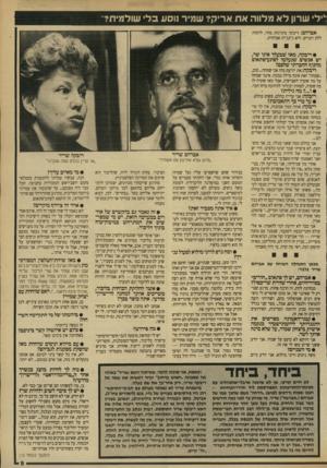 העולם הזה - גליון 2707 - 19 ביולי 1989 - עמוד 9   כתוצאה ממאמציי יצא יצחק מודעי נשכר, ואילו ניסים הגיע למקום השני.