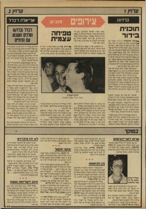 העולם הזה - גליון 2708 - 26 ביולי 1989 - עמוד 44 | יעקב׳ מקטר גד יעקבי, שר־התיקשורת והשר הממונה על הערוץ־השני, מלא התמרמרות.