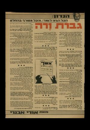 העולם הזה - גליון 2709 - 2 באוגוסט 1989 - עמוד 15 | הגיון שפוי יכול להוביל לקביעה :״הבה נבחן אם מדינה פלסטינית תהווה בהכרח סכנה לקיום ישראל. … האם נכון שמדינה פלסטינית — כ ל מדינה פלסטינית, על כל צורותיה — מסכנת