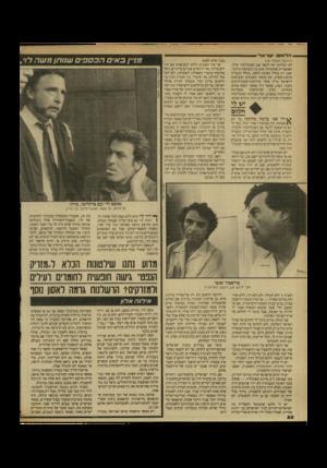 העולם הזה - גליון 2709 - 2 באוגוסט 1989 - עמוד 20   אבל גם השופטים המחמירים ביותר לא היו גוזרים עליו עינויים רימיוניים כל־כך, בתא הכלא שבו ישב עם משה לוי, מזריק־הנפט. … קשה לשכוח את משה לוי, האיש שנידון לעונש