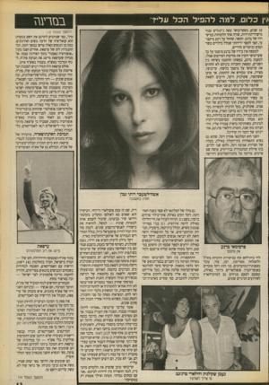 העולם הזה - גליון 2710 - 9 באוגוסט 1989 - עמוד 13 | ההתקשרות בין דקל לקריבושי החלה בשיחה תמימה בין השניים בכפר־הנופש של רפי נלסון בטאבה.