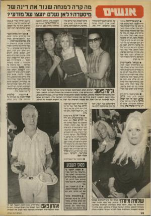 העולם הזה - גליון 2710 - 9 באוגוסט 1989 - עמוד 16   בשבוע שעבר, בדיוק ביום הולדתו ה־ ,31 היה סילבן שלום, יועצו של השר יצחק מודעי, בישיבה עם השר בבית המיפלגה הליברלית.
