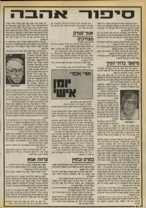 העולם הזה - גליון 2710 - 9 באוגוסט 1989 - עמוד 20 | יצחק שדה היה קיצוני מבן־גוריון, ובן־גוריון היה קיצוני מחיים וייצמן. כדאי לזכור.