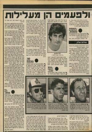 העולם הזה - גליון 2710 - 9 באוגוסט 1989 - עמוד 43 | הוא הרשיע את הגבר וגזר עליו עונש. זוהר ארגוב .אין בחנרה שאינה נ1תנת.. … מיקרה כזה קרה לזמר זוהר ארגוב, לפני שנים רבות.