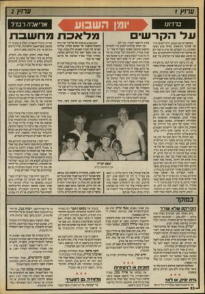 העולם הזה - גליון 2710 - 9 באוגוסט 1989 - עמוד 50 | טלוויזיה גם למע דן ־ גד יעקובי, שר־התיקשורת והשר־הממו־ נה על הערוץ־השני, ויצחק נבול, שר־החי־נוך־והתרבות והשר הממונה גם על הטלוויזיה החינוכית, יוזמים מהפך בשני