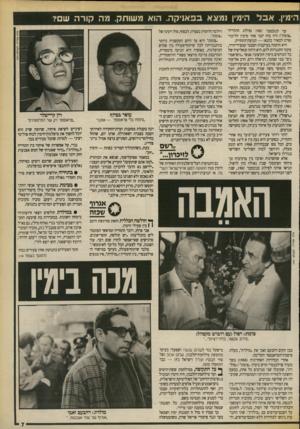 העולם הזה - גליון 2710 - 9 באוגוסט 1989 - עמוד 7 | חתך הפעילים בתנועה: אחוז צעירים גבוה (המשך בעשר ) 14 גנה בימין צומת: רפול(עם רוברט מקסוול) .סירוב עקש1י, בלתי־רצימל מכן הקים רחבעם זאבי את ״מולדת״ ,בעלת