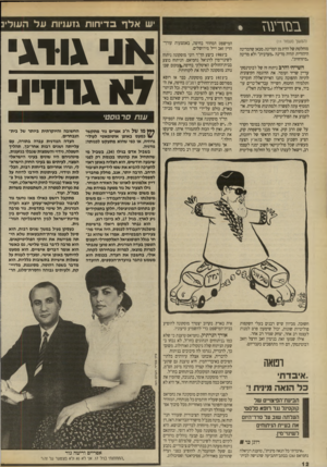 העולם הזה - גליון 2711 - 16 באוגוסט 1989 - עמוד 12   בםרע\ז (המשך מעמוד ) 11 מוחלטת של הדת מן המדינה. מכאן שהמדינה היהודית תהיה מדינה ״מערבית״ ולא מדינה ״מיזרחית״. השייח׳ והרב ניתוח זה של ז׳בוטינסקי עדיין שריר