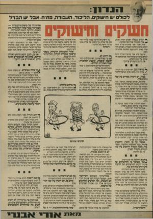 העולם הזה - גליון 2711 - 16 באוגוסט 1989 - עמוד 15 | לפחות 9596 של חברי מרכז מיפלגת־הע־בודה יודעים היטכ כי אין מנוס מהידברות עם אש״ף, ושאין מנוס מהקמת מדינה פלסטינית בסופו של התהליך. לפחות * 95 מן המשתתפים