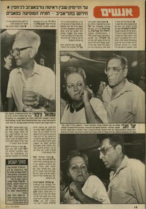 העולם הזה - גליון 2711 - 16 באוגוסט 1989 - עמוד 16   עיתונאי אמריקאי סיפר השבוע שבעת כינוס הפרלמנט הסובייטי החדש הוא ניגש אל ר אי ס ה גו רבאצ׳ו בו אמרלה: ״יש פה צירים הטוענים שבעלך דומה לנפוליון ושאת דומה