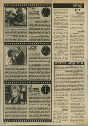 העולם הזה - גליון 2711 - 16 באוגוסט 1989 - עמוד 21   תדויו חובה לראות תל״אביב: מלון טו־נוימס, מיכתב מאשה אלמונית, בנלל ה־מילחמה ההיא, ם׳ תפליל את רוגיר רביטד אשה אחרת, קפה בגרד, זמנים מודרנ״ם, חלף עם החח, פאדרה