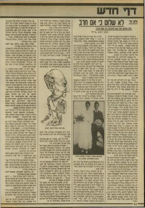 העולם הזה - גליון 2711 - 16 באוגוסט 1989 - עמוד 22 | המדובר באקלים אידיאולוגי של תנועה שלמה, שתלמידיה וממשיכי דרכה והגיונו- שנתלה בקאהיר בעיקבות רצח הלורד מוין, בא לרטוש לקבל את בירכתו טרם צאתו ב״שליחות״ הלח״י