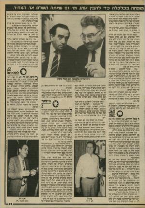 העולם הזה - גליון 2711 - 16 באוגוסט 1989 - עמוד 25   מומחה בכלכלהכ די להבין אותו. מה ג שאתה תשלם את המחיה. משלת־ישראל רוצה בהלוואה מבנק ישראלי, שתוחזר מדיווחי חברה ממשלתית ישראלית — אז מה עושה בעיסקה זו מר