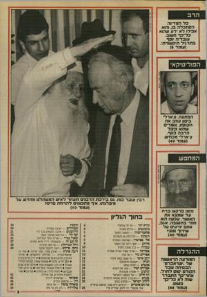 העולם הזה - גליון 2711 - 16 באוגוסט 1989 - עמוד 3   הרב כל המדינה הסתכלה בו, והוא אפילו לא ידע שהוא כל־כך חשוב. עובדיה יוסף בתרגיל תיקשורתי. (עמוד )8 הפוליטיקא הפתעה. צ׳ארלי ביטון עוזב אתהכנסת. אומרים שהוא קיבל