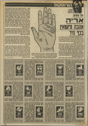 העולם הזה - גליון 2711 - 16 באוגוסט 1989 - עמוד 31   הורוסהוס כאלה -מראים שהאדם אינו מיי חס ח שיבות גדולה לרגש עצמו. יתכן שיהיה עסוק כל היום במח שבות, בפעולות ובתיכנונים בקשר לכל הקשרים הרומנטיים שבהם הוא מעורב,