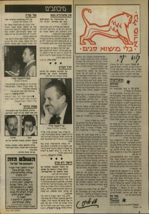 העולם הזה - גליון 2711 - 16 באוגוסט 1989 - עמוד 4   נזיבחבים אופוזיציה יחידה קודם כל, מי אומר שהעיתונות היא שמאלנית? או שמאלית? נכון, רבים טוענים כך. למרבה הפלא, אין זו רק טענה הנשמעת בארץ. כמעט בכל ארצות המערב