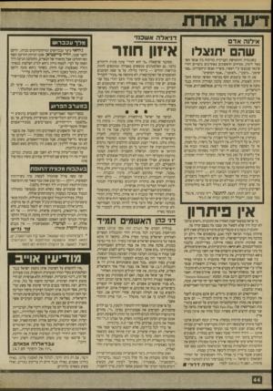 העולם הזה - גליון 2711 - 16 באוגוסט 1989 - עמוד 44   איל 1ה אדם שה תנצלו כשנגמרת התחמושת העניינית בוויכוח בין אנשי השמאל לימין, מטיחים הראשונים באחרונים ביטויים רוויי שינאה שנטבעו ע״י ראשיו, סופריו ואנשי תיקשורתו