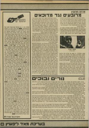 העולם הזה - גליון 2711 - 16 באוגוסט 1989 - עמוד 45 | ספק ששרותי הבטחון ממשיכים להשקיע מרץ וכשרון בנסיון לחשוף חוליות חבלה בטרם יבצעו את זממן: אף שסירסנו את השב״ב במו ידינו לאחר פרשת קו ,300 אני סמוך ובטוח שהוא