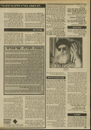 העולם הזה - גליון 2711 - 16 באוגוסט 1989 - עמוד 46   ל א אקטו אלי (המשך מעמוד )9 .נכון מאוד״. • אבל אתה בקושי מכיר במדינה. מה איכפת לך אם מדינה תעשה כך או כך? הזכות האלוהית תישמר במילא, בכל שילטון שהוא. הוא צוחק.