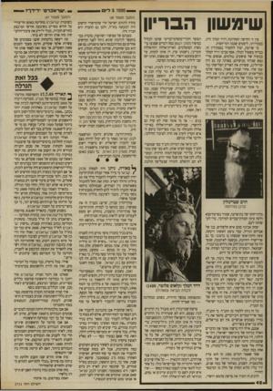 העולם הזה - גליון 2711 - 16 באוגוסט 1989 - עמוד 48   1000דיו שינ7שון הבריון אין זו החדשה האחרונה: דויד המלך היה, בצעירותו, ליסטים שגבה דמי־חסות. מי שרוצה, יכול להחמיר בפסק־דין זה. בברחו משאול המלך, אסף סביבו דויד