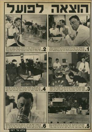 העולם הזה - גליון 2711 - 16 באוגוסט 1989 - עמוד 5   הוצאה לפועל לא האמנתי. אחרי שברחתי מהצרפתים וסידר תי אתהאיטלקים ולחצתי את היד של בגין, אחרי כל זה הם באו לווילה שלי ב״ 6בבוקר, ולוקחים הכל בגלל חוב עלוב של