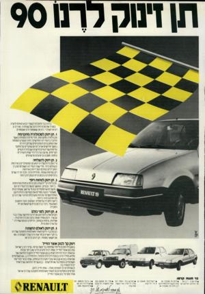 העולם הזה - גליון 2711 - 16 באוגוסט 1989 - עמוד 51   תן דסק ל חו 90 ברנו כבר מזנקים לעשור הבא וגאים להציג בפניך את מכוניות הדגל שלשנות ה 90-ת ו .5 תו 9ו אנרג׳י, ת ו 9ו שאסאד ו תו אקספרס. .1תן וינוק לטכנולוגיה