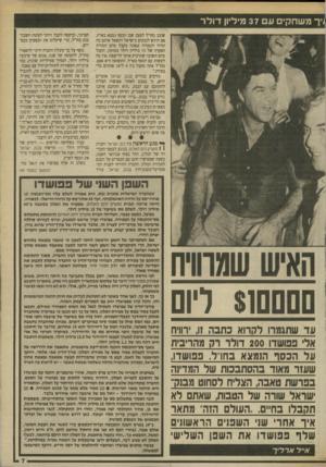 העולם הזה - גליון 2711 - 16 באוגוסט 1989 - עמוד 7   1יך משחקי ע 37 מיליון דו ל ר שוכב בחו״ל למצב שבו הכסף נמצא בארץ. אם תיגש לבנקים בישראל ותשאל אותם מה תהיה התמורה שאתה מקבל מהם תמורת הפקדה של 15 מיליון דולר
