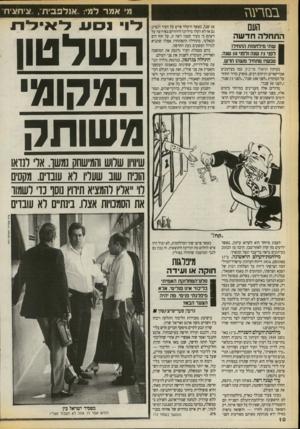 העולם הזה - גליון 2712 - 23 באוגוסט 1989 - עמוד 10   ויכוח זה הוא כיום הוויכוח האמיתי בליכוד, אף יותר מהמחלוקת סביב תוכנית־הש־לום של הממשלה, שהשרים אריאל שרון, דויד לוי ויצחק מודעי מתנגדים לה.