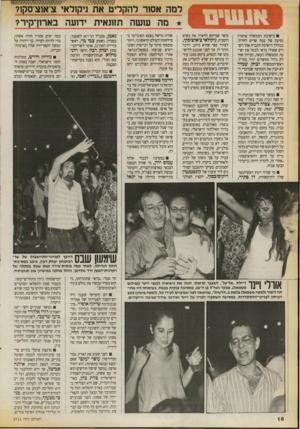 העולם הזה - גליון 2712 - 23 באוגוסט 1989 - עמוד 16 | כאן נפגש עם השר גד יעקבי לשיחה בת כמה שעות, שבמהלכה הוא סיפר לו שהוא משוכנע שהוא יהיה הנשיא הבא של ארצו.
