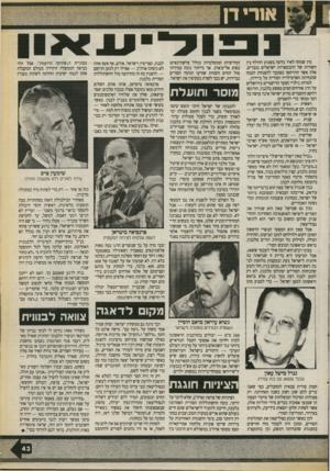 העולם הזה - גליון 2712 - 23 באוגוסט 1989 - עמוד 43   שנית — אחרי שאיכזבו את ישראל במלחמת לבנון, אין זה חשוב כלל מה יעלה עתה בגורלם. … ״ איפיינה הלוך רוח ציני ומתנשא זה, כותרת למאמר פרשנות ב״מעריב״ .בעל המאמר היה