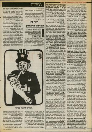 העולם הזה - גליון 2713 - 30 באוגוסט 1989 - עמוד 14   (המשך מעמוד 1.6 עזרן: אני רוצה לשאול אותך על השיטה של קצינים בכירים כמוכם, ההולכים לרעות בשדות־־זרים. מה אתם מחפשים שם? קליין: אלף, אני לא יודע מה זה לרעות