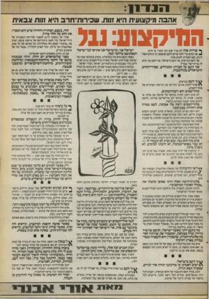 העולם הזה - גליון 2713 - 30 באוגוסט 1989 - עמוד 15   אהבה מיקצועית היא זנות. שכירות־חרב היא זנות צבאית הנדקצוט: נבל ^ שורו ת אלה לא אגיד שום דבר מקורי או חדש. ^ אני כותב כדי לתת פורקן לזעם שהצטבר בי בימים האח