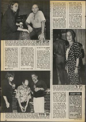 העולם הזה - גליון 2713 - 30 באוגוסט 1989 - עמוד 17   הזמרת אילנה רובינא מצאה לעצמה עיסוק חדש: מכי רת תכשיטים אצל התכשיטנית עומר ליאור, אשתו של איש־האופנה אלי ליאור. אחרי תקו פה שבה שמרה רובינא על פרו פיל חברתי