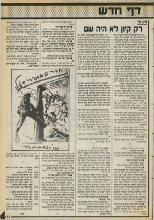 העולם הזה - גליון 2713 - 30 באוגוסט 1989 - עמוד 23   נתן ז ר מי אמר שפגיעתה של הצנזורה היא הרעה ביותר?! רק קינן לא היה ש מי לא היה שם בחגיגה הגדולה בצ!1תא עם ביטולה (שם זמני) של הצנזורה על מחזות? — מחזאים עם