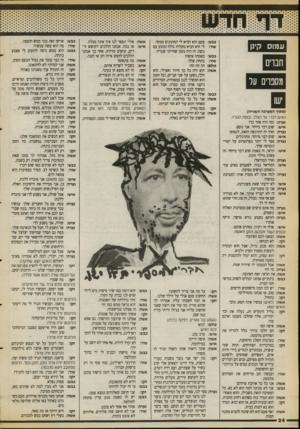 העולם הזה - גליון 2713 - 30 באוגוסט 1989 - עמוד 24 | א שה: אבל הבטחנו לו שיהיה שמח. נערה: מי זה? א שה. את תראי. זאת הפתעה.