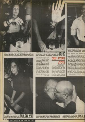 העולם הזה - גליון 2713 - 30 באוגוסט 1989 - עמוד 27   נשארה ז מן קצר, כרבע שעה. החוגגים צלמים לצלם אותה התעניינו לזהותה. ׳וויזי ה בתוכנית־הנוער ״רואים 6:6״. וכובדו מה שולחנות בתוך המיסעדה משקה קר, בסלטים