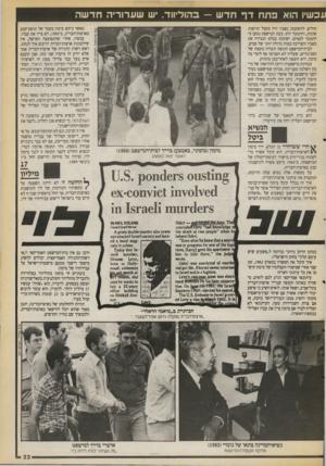 העולם הזה - גליון 2713 - 30 באוגוסט 1989 - עמוד 33   כשיו הוא פתח דףחדש — בהוליווד. יש ש ערורי ה חד ש ה חולים. להשקטת כאביו היה מקבל תרופות שונות, והתמכר להן. בעת המישפט נטען כי התמכר לסמים. ישיבתו בכלא הגבירה את
