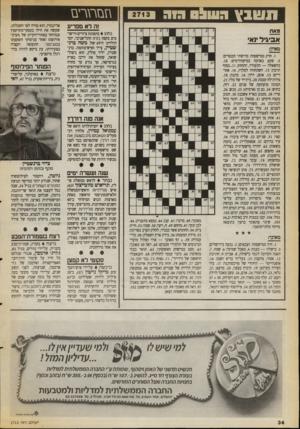 העולם הזה - גליון 2713 - 30 באוגוסט 1989 - עמוד 34   תשבץ גז מ ת רי ם ה ש 913 1 זה לא מפריע מאת נחוג בתצוגת ציורים ורי שו מים בקפה מזי ת התל־אביבי, י תד הולדתו ה־ 69ש ל משה ברנ שטיין, צייר ואיש־בוהמה. ברנ שטיין,